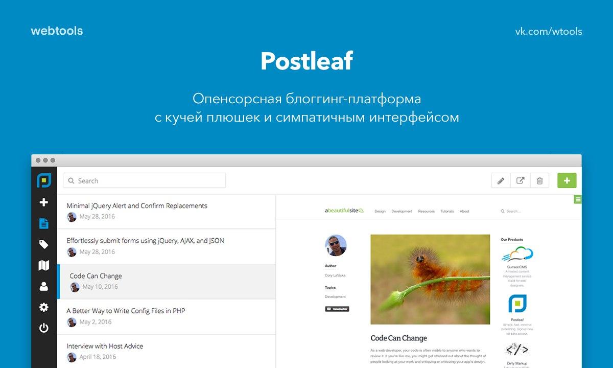 Postleaf — новая опенсорсная блоггинг-платформа