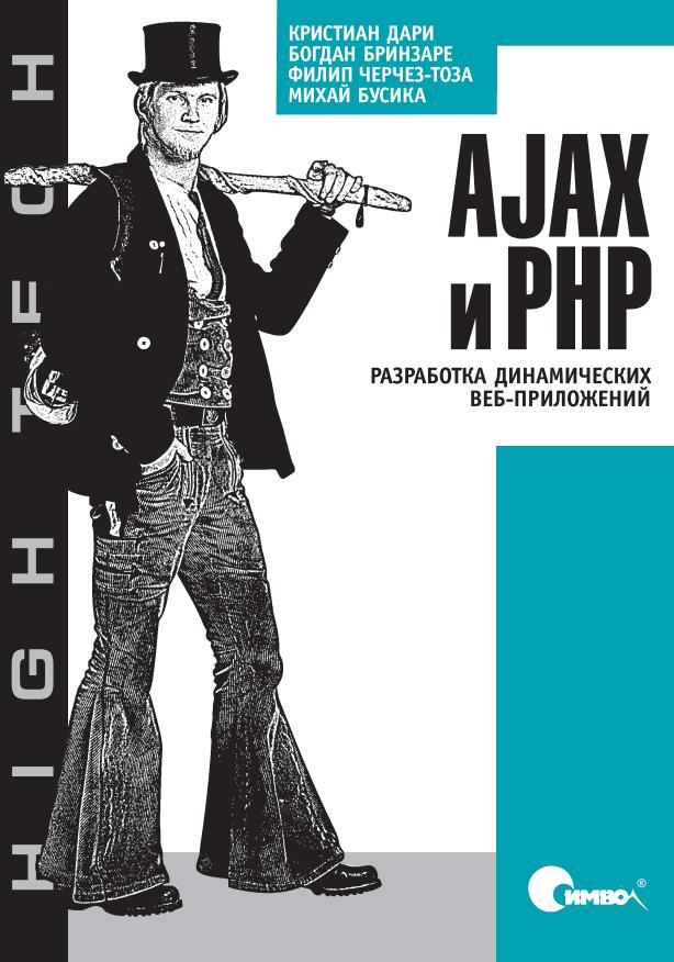 AJAX и PHP. Разработка динамических веб-приложений
