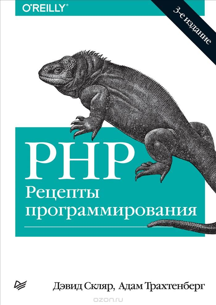 PHP рецепты программирования
